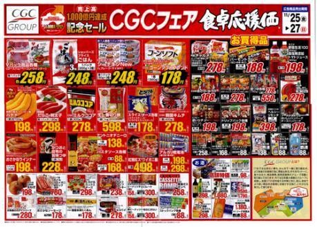 CGCura.jpg