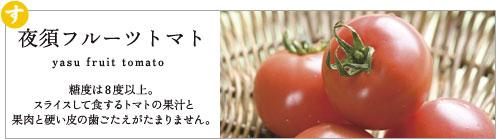 main_tanpin_tomato_yasu.jpg