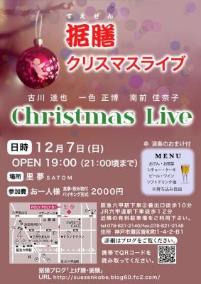 2014+クリスマスポスター_convert_20141116103333