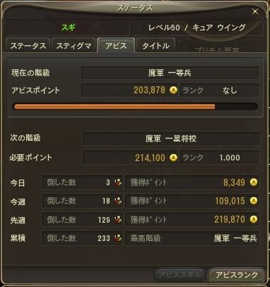 Aion0310-crop.jpg