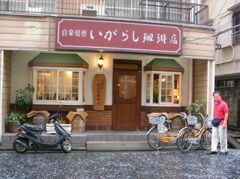 いがらし_convert_20100916161127