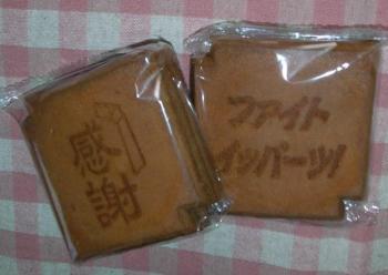 勝野洋おせんべい_convert_20100922201553