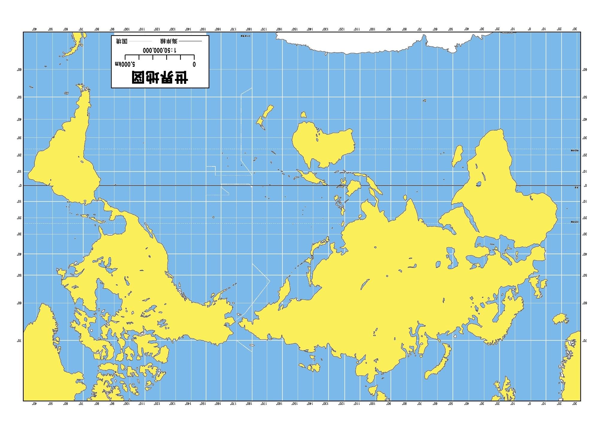 世界地図色地図逆さ