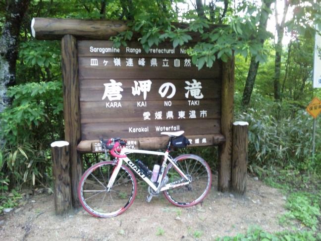20110621_唐岬ノ滝