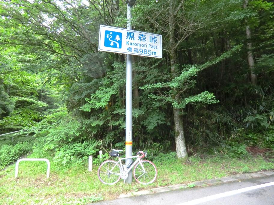 20110712_黒森峠