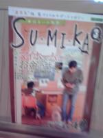sumika201011