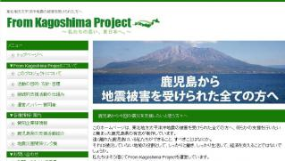 from kagoshima project