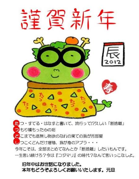 2012蟷エ雉?迥カ_convert_20111231221139