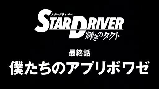 STAR DRIVER 輝きのタクト 第24話「ひが日死の巫女」.flv_001439312