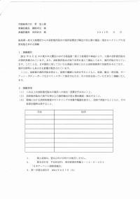 日本サーフィン連絡協議会の署名