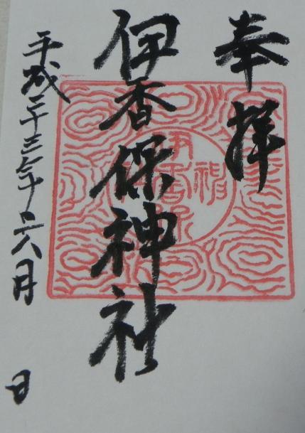 榛名神社と伊香保神社