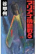 覇者の戦塵1944マリアナ機動戦5
