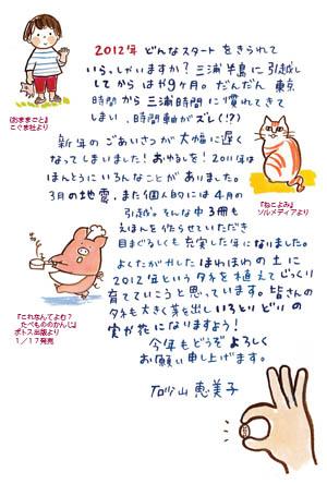 えみこ年賀和文