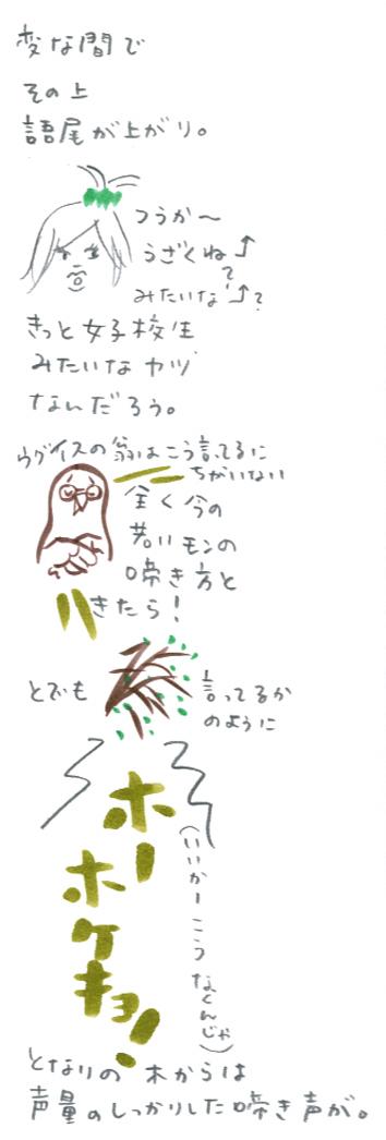 uguisu2.jpg