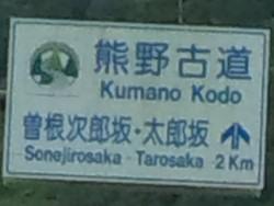 熊野街道へ-4