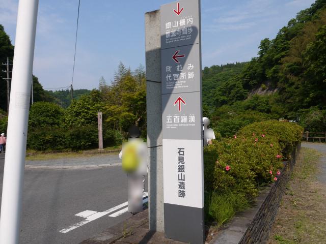 石見銀山-53