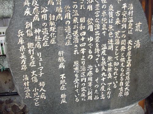 湯村温泉-1