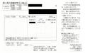 購入電力量確認表2013年11月分