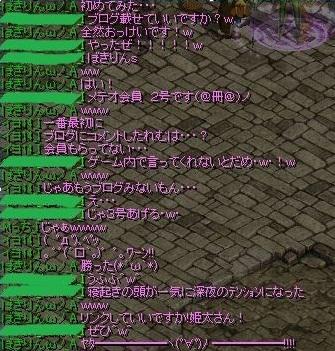 ぼきりんs2号 2