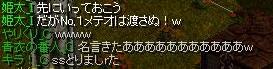 メテオ友3