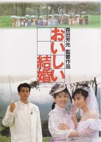 おいしい結婚(91年5月18日公開)