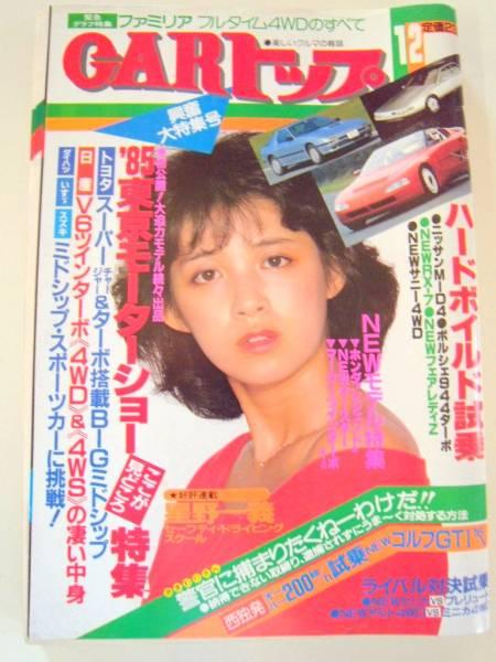 CARトップ1985年12月 牧野美千子(EMI)表紙