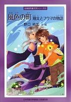 風色の町―翔太とフウマの物語 (北海道児童文学シリーズ)