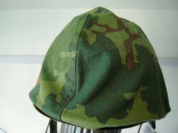 NAM_WAR helmet1