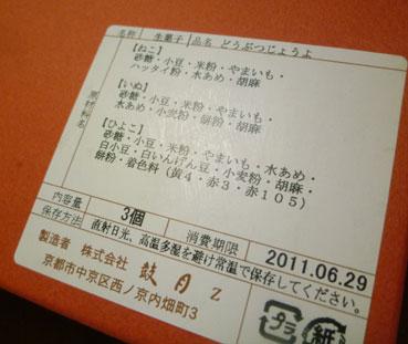 008_20110713212721.jpg