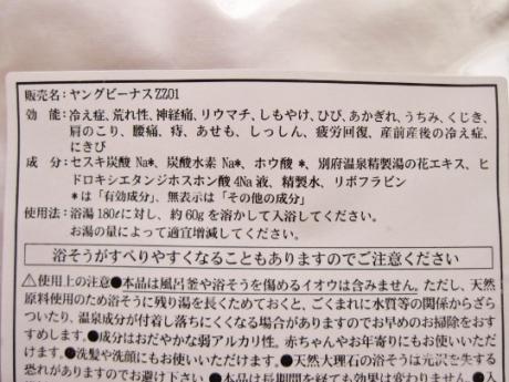 別府湯の花エキス基剤配合!限りなく温泉に近い薬用入浴剤【るんるんの湯(もと)】
