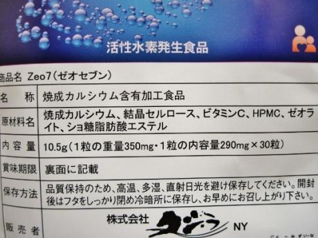 1粒で水素水30リットル分?未来型活性水素ゼオライトサプリ【Zeo7・ゼオセブン】