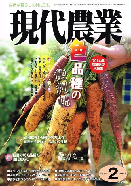 現代農業20140220140109_0000_s