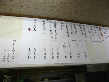 中山メニュー4