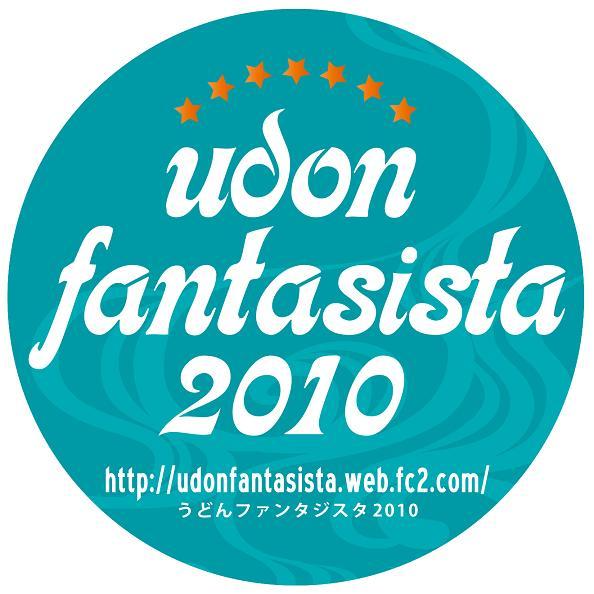 udon_fan_mark[1]