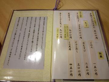 うどん棒メニュー2