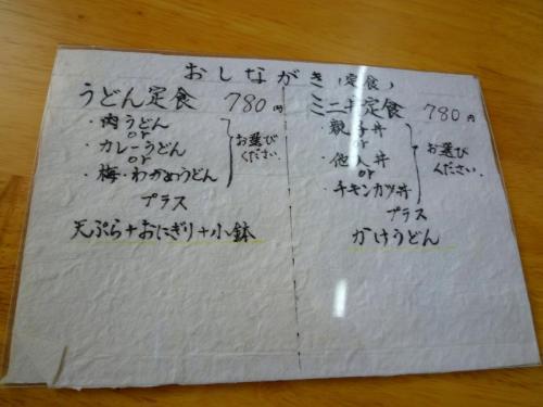 活け麺メニュー2