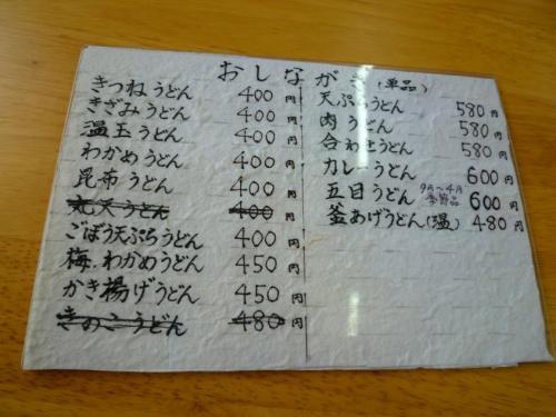 活け麺メニュー1