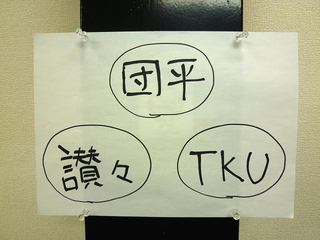 TKU冷かけセット2