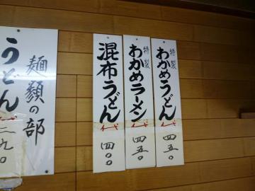 松屋メニュー4