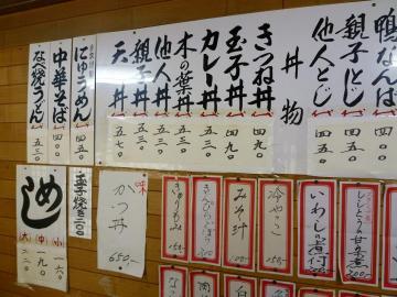 松屋メニュー1