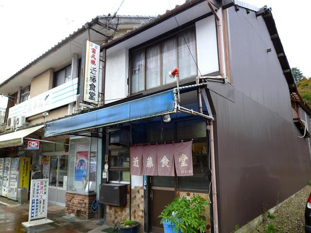 近藤食堂店