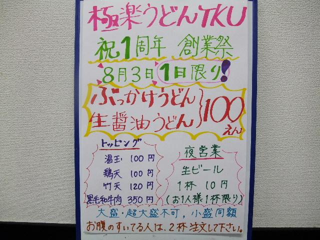 2010_07270046.jpg