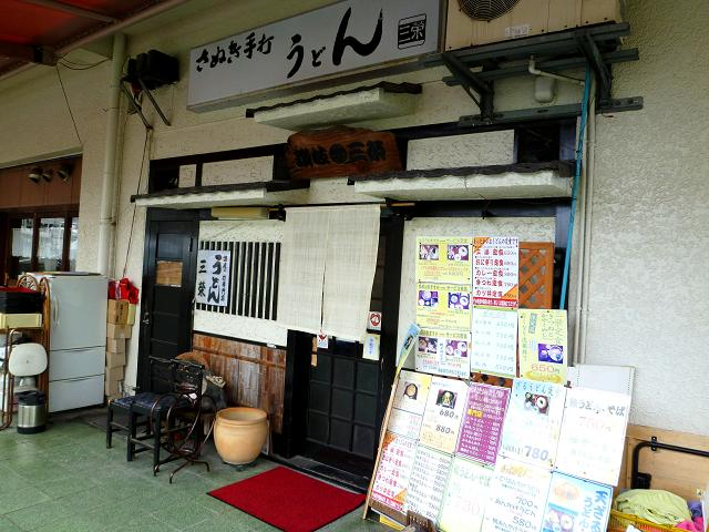 三栄ざる定食5