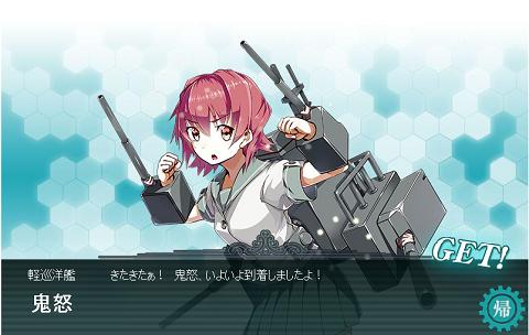 鬼怒 (1)