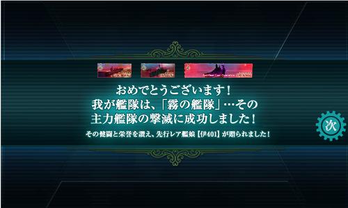 イベント霧の艦隊 (2)