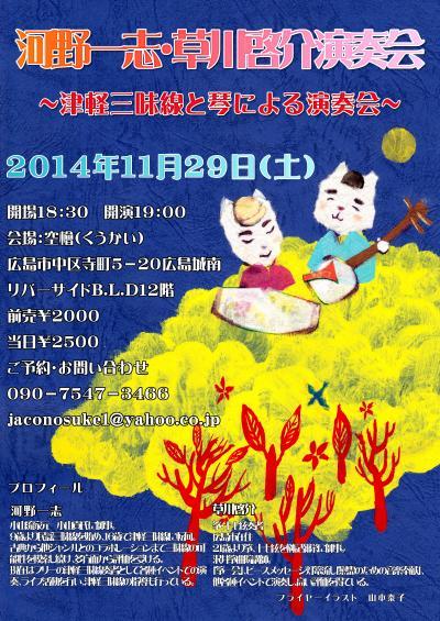 河野一志草川啓介演奏会2014年11月29日_convert_20141105154730