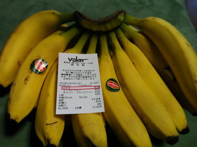 banana1_R.jpg