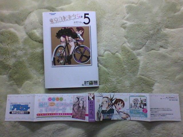 東京自転車少女 5巻