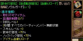 sgRedStone 13.12.12[04]