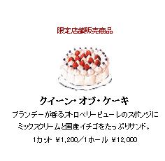 ハーブス ケーキ 値段
